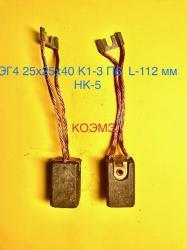 Электрощетки графитовые ЭГ4, ЭГ15