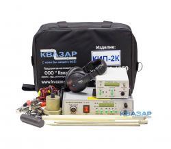 Комплекс измерительный поисковый КИП-2К