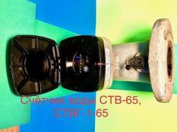 Счетчики воды ствг-1-65, ствг-1-80, ствг-1-100, ствг-1-150
