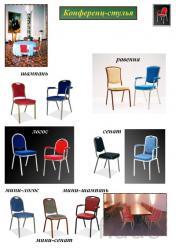 Офисные стулья от производителя.