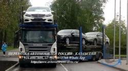Перевозки автомобилей автовозами