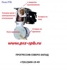 РТВ-1-2С - в Санкт-Петербурге