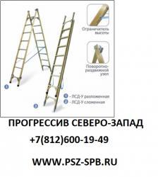 Лестница двухсторонняя стеклопластиковая универсальная