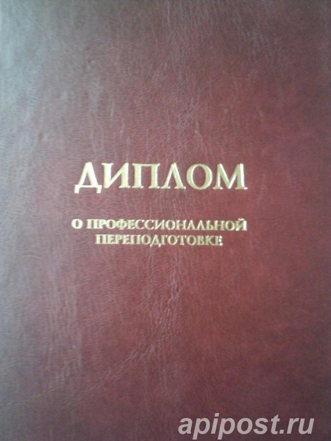 Профессиональная переподготовка более 100 направлений - САНКТ-ПЕТЕРБУРГ