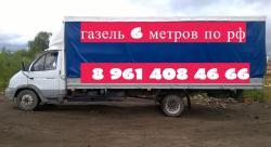 Заказать газель для переезда перевозки груза