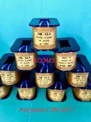 Катушка для электромагнита эм 33-41111, эм 33-41311