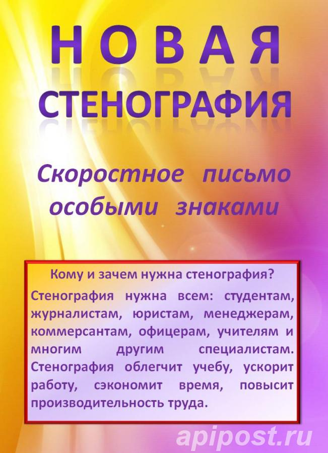 Учебник для школьников Новая стенография - БЛАГОВЕЩЕНСК