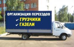 Заказ услуги грузчиков с газелью