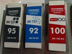 Продаем бензин. дизельное Евро Аи-92 К5, ДТ-Л-К5 ГОСТ