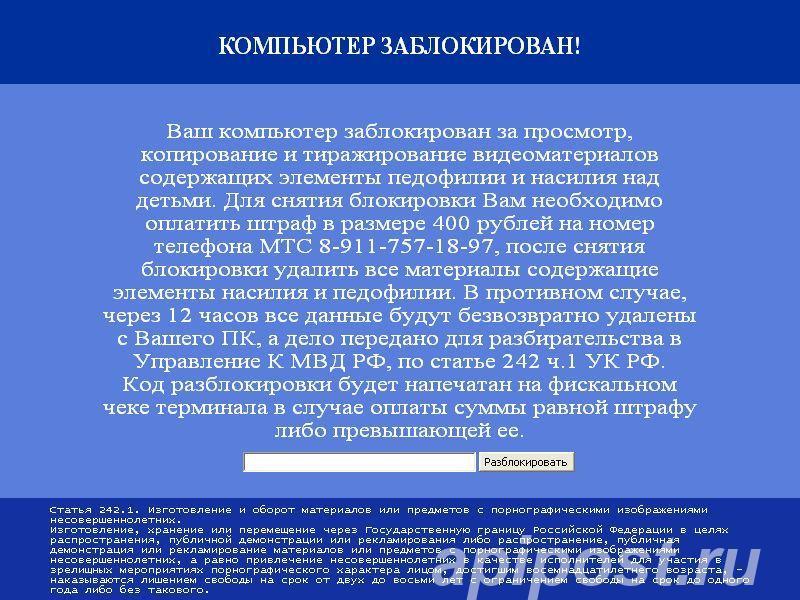 Лечение вирусов, удаление вымогателей смс-банеров - Пятигорск