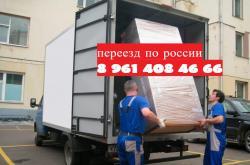 Междугородний переезд по России