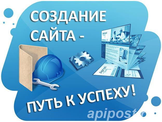 Сайта под ключ, создание и продвижение - Пятигорск