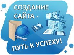 Сайта под ключ, создание и продвижение