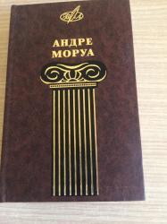 Моруа Андре Избранные сочинения в 2 т 2000г