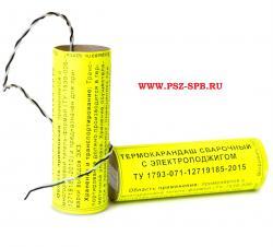 Термитный карандаш сварочный с электроподжигом