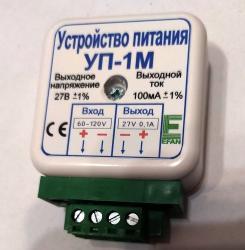 Устройство питания УП-1М
