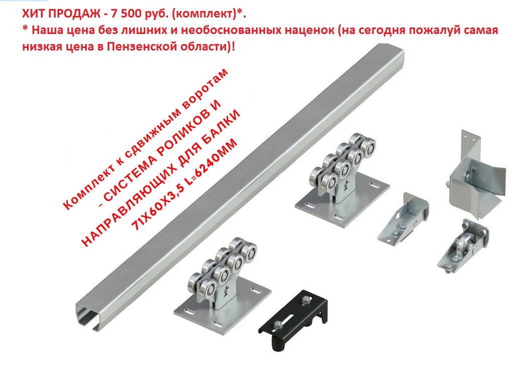 Заводские комплектующие для изготовления откатных ворот - ПЕНЗА