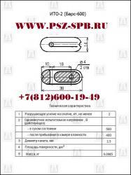 Такелажный Изолятор ИТО-2 Барс 600