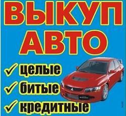 Выкуп авто в любом состоянии по России