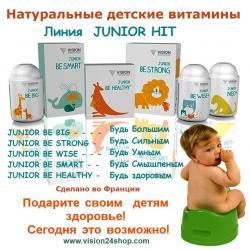 Натуральные детские витамины Vision Юниор Фундамент