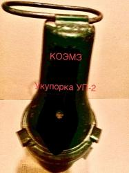 Укупорка УП-2 для Москвы и Регионов