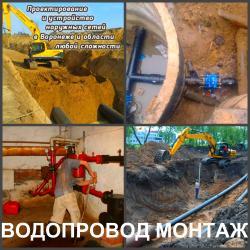 Водопровод Воронеж, прокладка водопровода в Воронеже