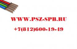 Провод ПуВнг А -LS 1х6,0 200м