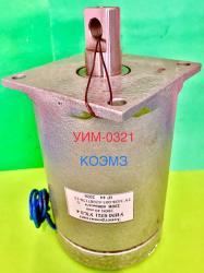 Электромагнит УИМ 0111, УИМ 0212, УИМ 0321, УИМ 0331, УИМ...