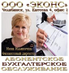 Абонентское бухгалтерское обслуживание - УДАЛЁННО