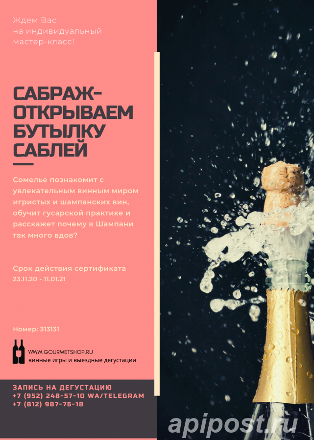 Сертификат на дегустацию - МОСКВА