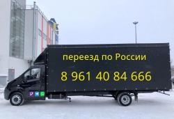 Переезд из Кисловодска по России