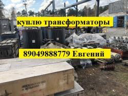 Куплю трансформаторы ТМПН, ТМПНГ 63-1000кВа