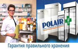 Холодильные шкафы фармацевтические POLAIR