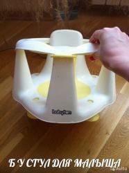 Стул детский для купания малыша babyton б у белый желтый