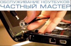 Обслуживание ноутбуков, моноблоков на выезде, Красноярск