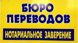 Перевод с казахского языка на русский
