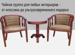 Чайная группа B-5. Чайные кресла с подлокотниками и столик