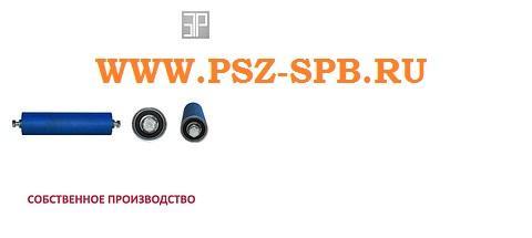 Валик для кабельных роликов типа РКН1000 - САНКТ-ПЕТЕРБУРГ