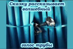 видео-сказка с доставкой по эл почте