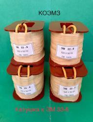 Катушка для электромагнита эм 33-61111, эм 33-61311