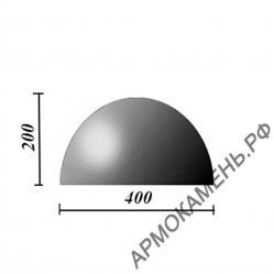 Бетонная полусфера d400хh200 мм парковочный ограничитель