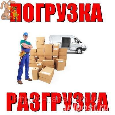 Услуги грузчиков в Красноярске - КРАСНОЯРСК