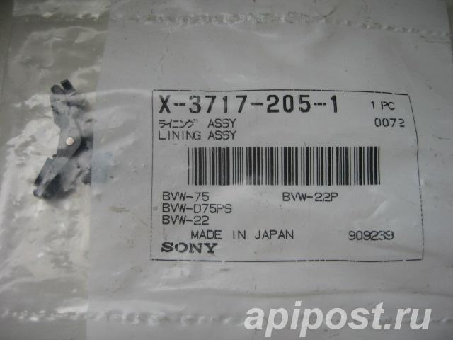 Тормоз подкассетника X-3717-205-1 - МОСКВА