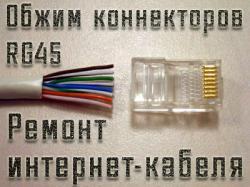 Обжим интернет кабеля, настройка WiFi в Красноярске