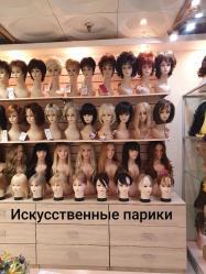 Парики искусственные. Доставка по всей России и СНГ