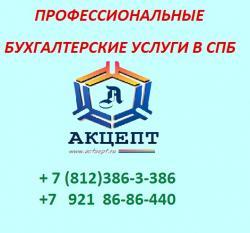 Бухгалтерские услуги в СПб Комендантский проспект