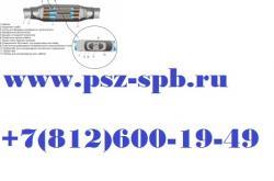 Муфты соединительные-3 ПСТ 10 400