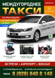 Междугороднее такси цена из Краснодара по краю и России