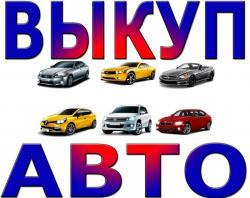 Выкуп автомобиля Toyota по Всей России