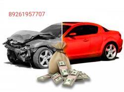 Выкуп авто в любом состоянии. Выезжаем в Регионы